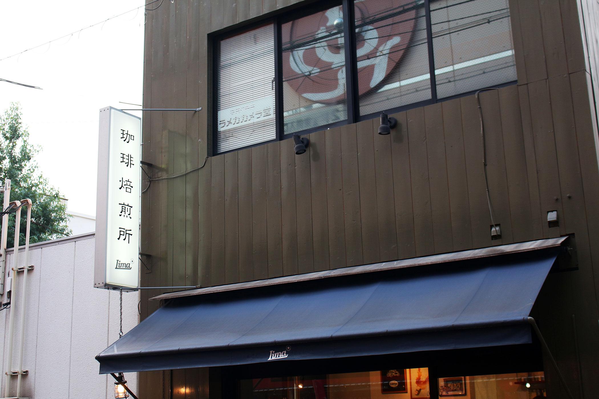 Lima Coffee (リマコーヒー) 神戸 香り高い一杯を手に神戸をぶらぶらと