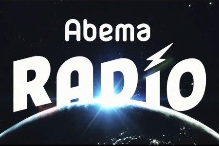 Abema RADIO