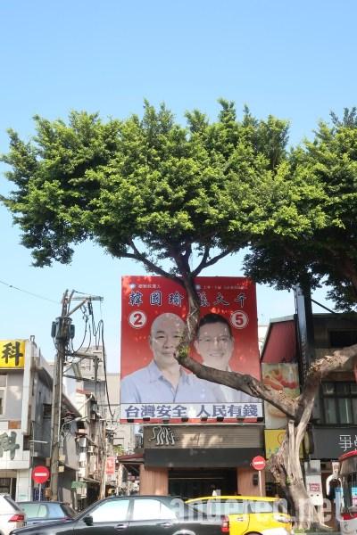 韓國瑜, 孫大千, 國民黨, Kuomintang, 2020年中央公職人員選舉, 2020 Taiwan election, 台灣, 台北, Taiwan, Taipei, Projekt Anderen