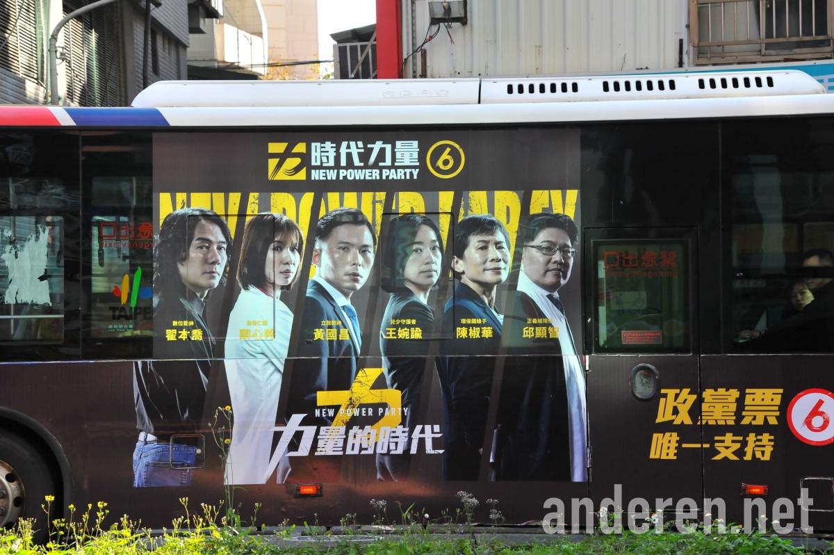 時代力量, 2020年第10屆立法委員選舉, 2020 Taiwan election, 台灣, 台北, Taiwan, Taipei, Projekt Anderen