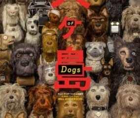 ISLE OF DOGS 7