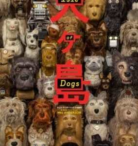 ISLE OF DOGS 3