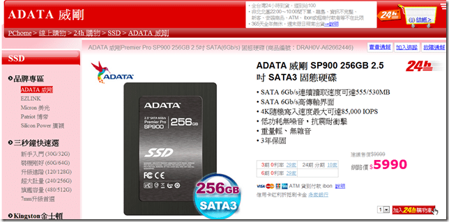 SSD測速–part II   Anderson`s blog