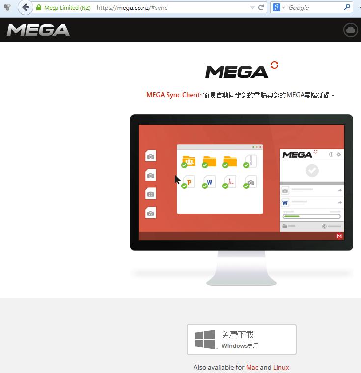 雲端硬碟–MEGA Sync Client   Anderson`s blog
