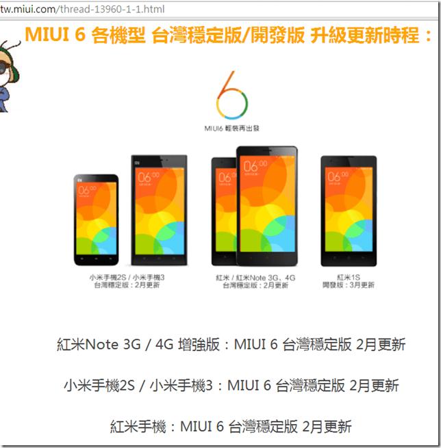 紅米Note(3G) 更新 ROM   Anderson`s blog