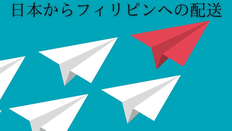 日本からフィリピンへの配送