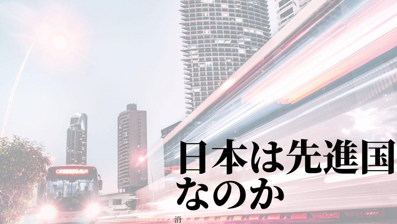 日本は先進国なのか