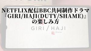 Netflix配信BBC共同制作ドラマ『Giri/Haji(Duty/Shame)』の楽しみ方