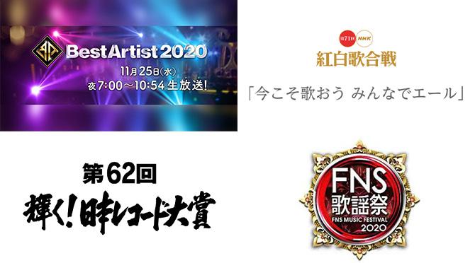 Ldh perfect year 2020 countdown live 2019▷2020. 2020年の年末年始の音楽特番をチェック Mステ Fns歌謡祭 カウントダウンtv レコード大賞 紅白 など 音楽フェス 洋楽情報のandmore アンドモア