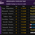 予選2 速報 SPEED KING TOUR Rd5