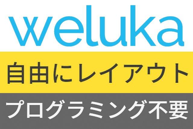 welukaによるWEBサイト制作の効率化
