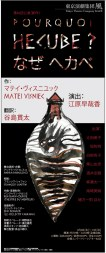"""Affiche pour """"Pourquoi Hecube ?"""" de Matei Visniec, Théâtre Kaze, Tokyo, Japon"""
