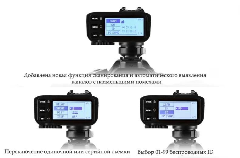 Радиосинхронизатор для вспышек Godox X2 - меню