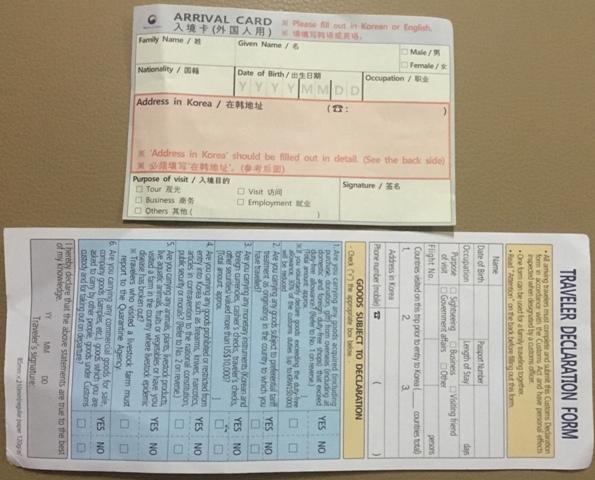 Arrival & Declaration Form