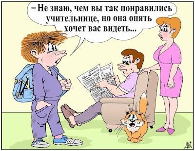 Родители и сын
