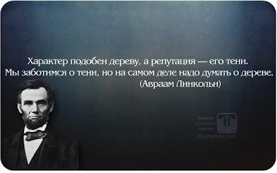 Авраам Линкольн о том как видеть смысл