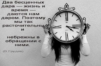 Жизнь и врем два главных дара