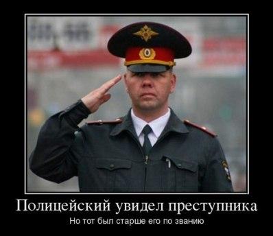 Полицейский отдаёт честь