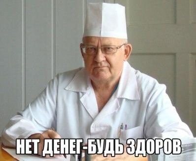 Строгий доктор