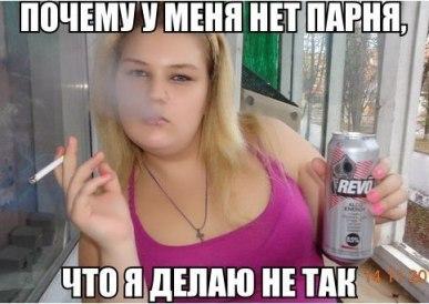 Толстая, курящая и пьющая