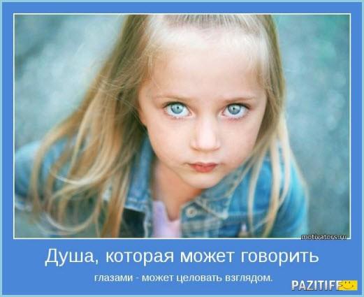 Искренний взгляд ребёнка с фото
