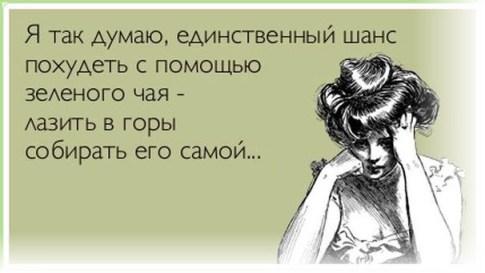 Реалистка
