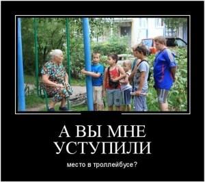 Демотиватор с бабушкой