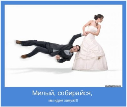 Женитьба поневоле Marriage inevitably