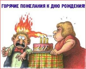 Пожелание на день рождения горячи
