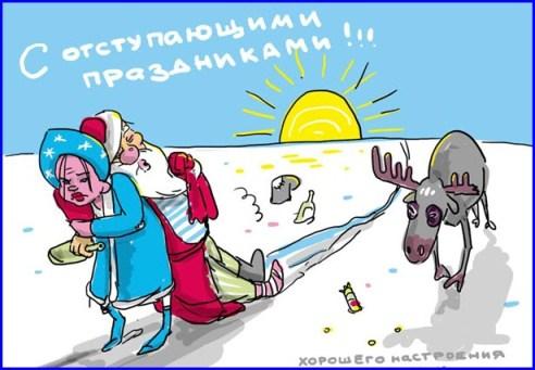 Дорога домой после новогодних праздников