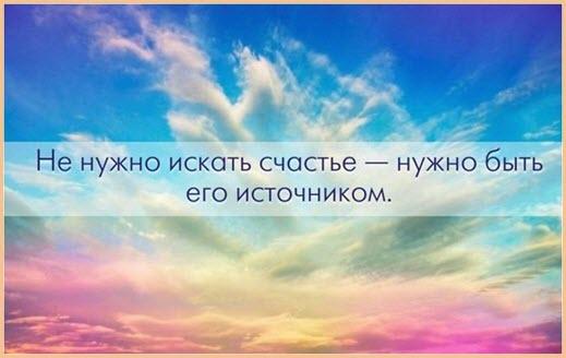 Счастье в нас самих