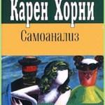 "Книга К.Хорни ""Самоанализ"""