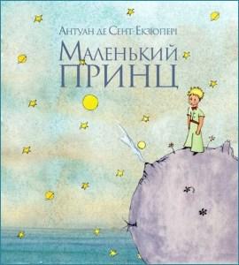 """Книга """"Маленький принц"""" Экзюпери"""