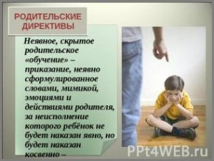 Родительские директивы