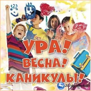 Весенние каникулы у детей