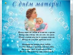 Поздравление маме от сына