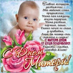 Ребёнок поздравляет мать