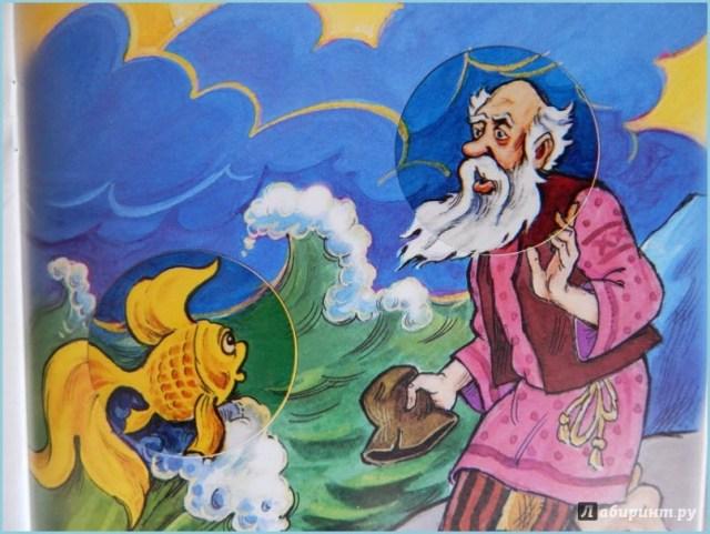 картинка дед и золотая рыбка