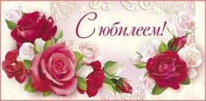 цветы на юбилей