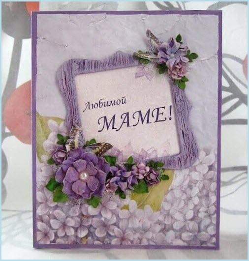 открытка маме