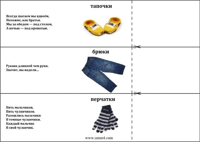 Загадка одежда