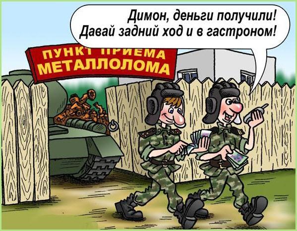 Прикольные солдаты