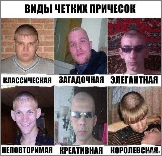 Прикольные причёски