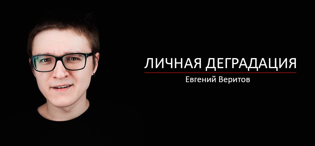 Личная деградация Евгений Веритов