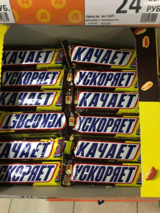6 Snickers