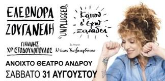 Eleo_Zoganeli_Andriaki
