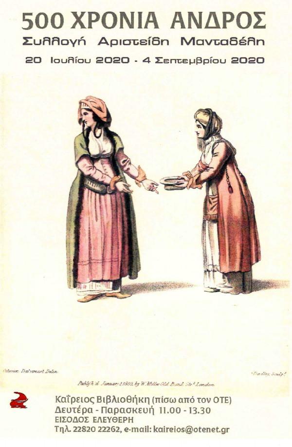 500 χρόνια Άνδρος - Συλλογή Αριστείδη Μανταδέλη