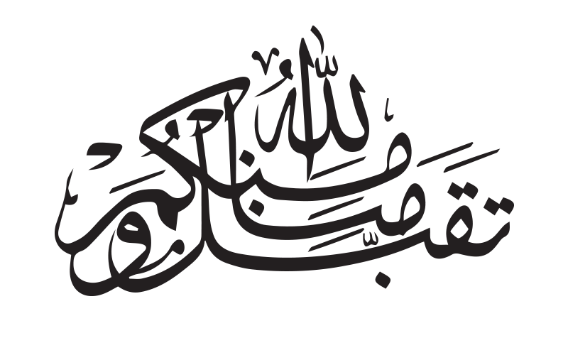 Vector Png Kaligrafi Taqobbalallohu Minna Wa Minkum