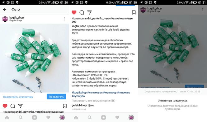 Сeny v instagram pisat ili ne pisat 1