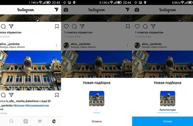 Podborka instagram skrin 01